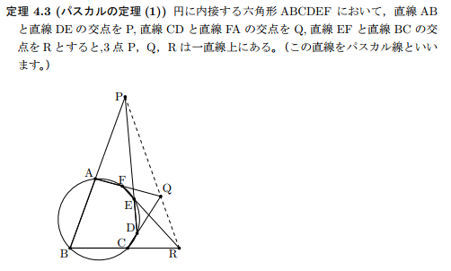 パスカルの定理1