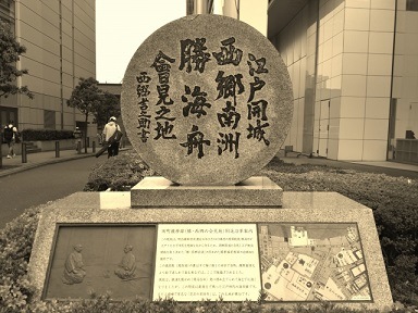 江戸城開城の地